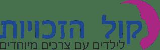 לוגו קול הזכויות חדש סופי לבד