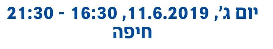 קול הזכויות - חיפה