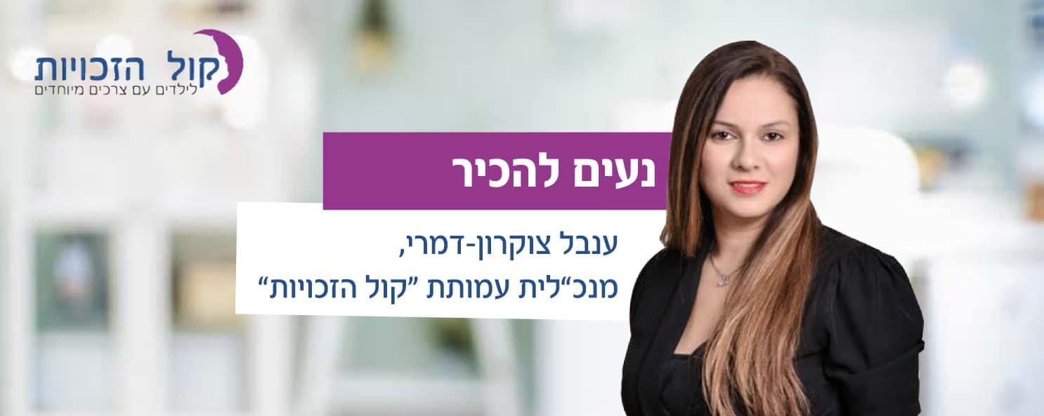 ענבל צוקרון-דמרי - עמותת קול הזכויות