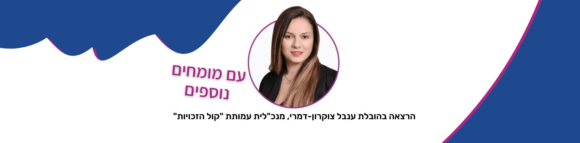 ענבל צוקרון-דמרי מנכלית עמותת קול הזכויות עם מומחים נוספים