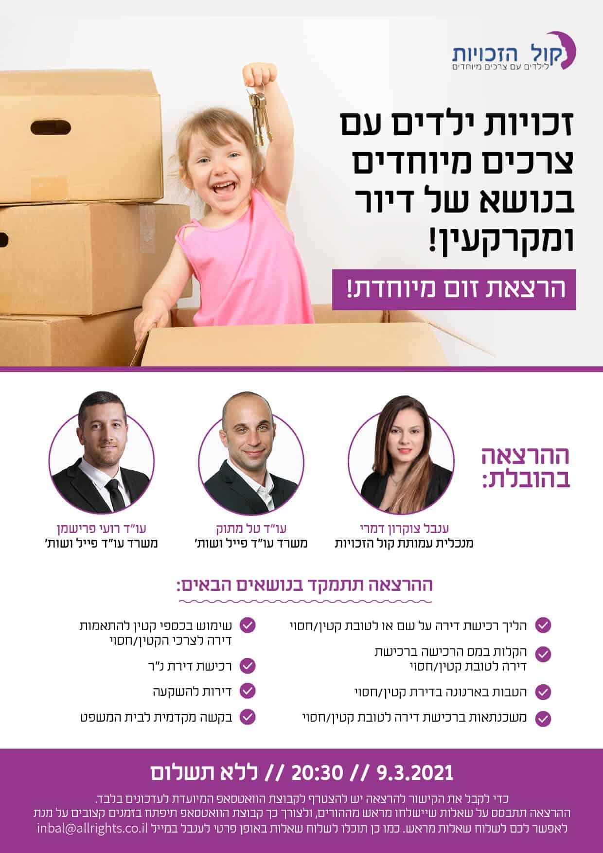 זכויות ילדים עם צרכים מיוחדים בנושאי דיור ומקרקעין